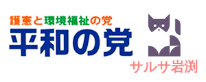 サルサ岩渕 オフィシャルサイト